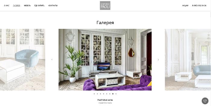 каталог мебели paoli
